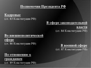 Полномочия Президента РФ Кадровые (ст. 83 Конституции РФ) В сфере законодател