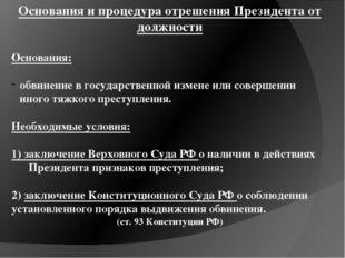 Основания и процедура отрешения Президента от должности Основания: обвинение