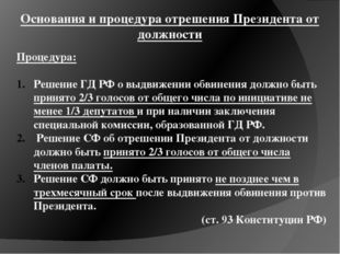 Основания и процедура отрешения Президента от должности Процедура: Решение ГД
