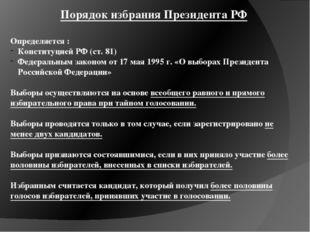Порядок избрания Президента РФ Определяется : Конституцией РФ (ст. 81) Федера