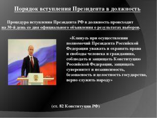 Порядок вступления Президента в должность Процедура вступления Президента РФ