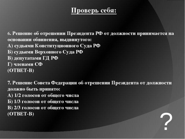 6. Решение об отрешении Президента РФ от должности принимается на основании о...