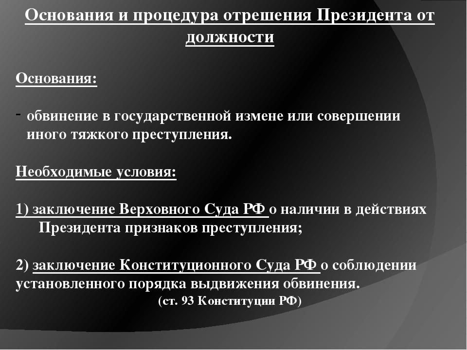 Основания и процедура отрешения Президента от должности Основания: обвинение...