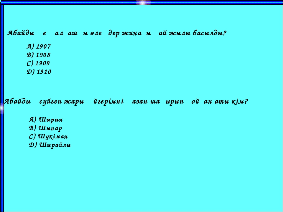 Абайдың ең алғашқы өлеңдер жинағы қай жылы басылды? А) 1907 В) 1908 С) 1909 Д...