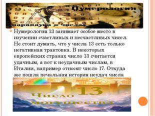 Нумерология 13 занимает особое место в изучении счастливых и несчастливых чи