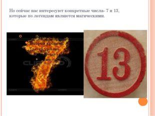 Но сейчас нас интересуют конкретные числа- 7 и 13, которые по легендам являют