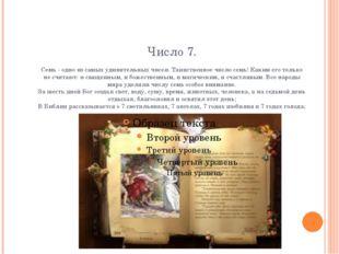 Число 7. Семь - одно из самых удивительных чисел. Таинственное число семь! Ка