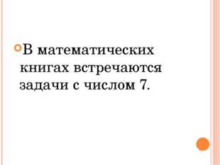 В математических книгах встречаются задачи с числом 7.