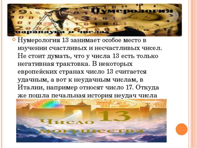 Нумерология 13 занимает особое место в изучении счастливых и несчастливых чи...