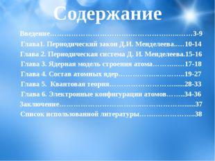 Содержание Введение…………………………….…………….…..……3-9 Глава1. Периодический закон Д.И