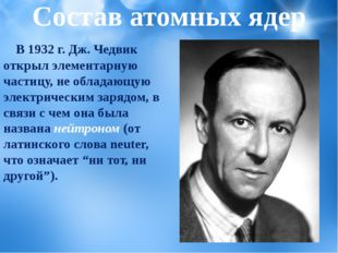В 1932 г. Дж. Чедвик открыл элементарную частицу, не обладающую электрически