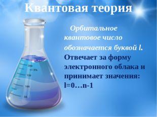 Орбитальное квантовое число обозначается буквой l. Отвечает за форму электро