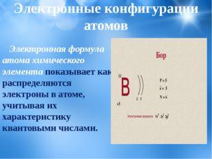 Электронная формула атома химического элемента показывает как распределяются
