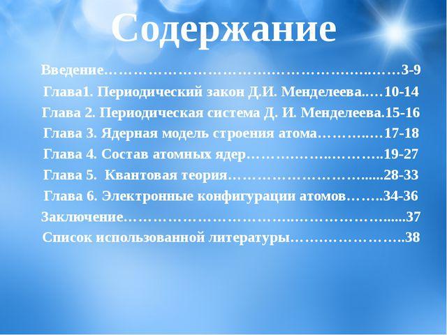 Содержание Введение…………………………….…………….…..……3-9 Глава1. Периодический закон Д.И...