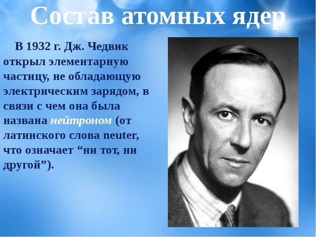 В 1932 г. Дж. Чедвик открыл элементарную частицу, не обладающую электрически...