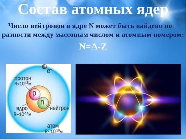 Число нейтронов в ядре N может быть найдено по разности между массовым число...