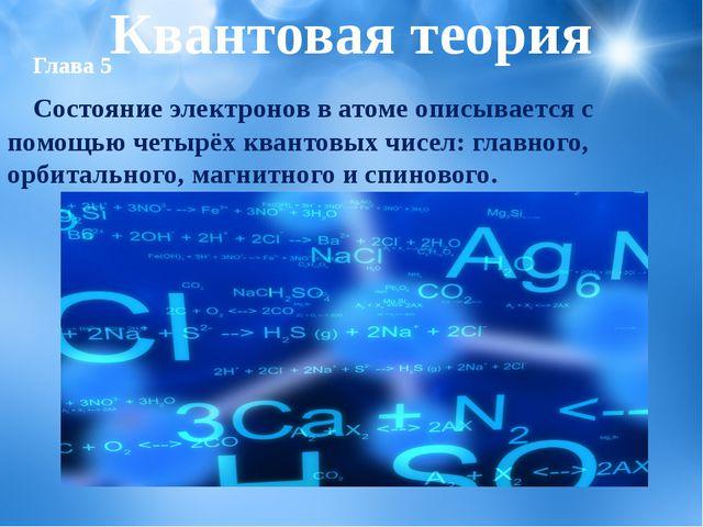Квантовая теория Глава 5 Состояние электронов в атоме описывается с помощью ч...