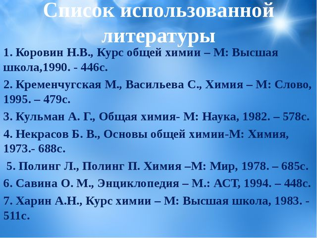Список использованной литературы 1. Коровин Н.В., Курс общей химии – М: Высша...