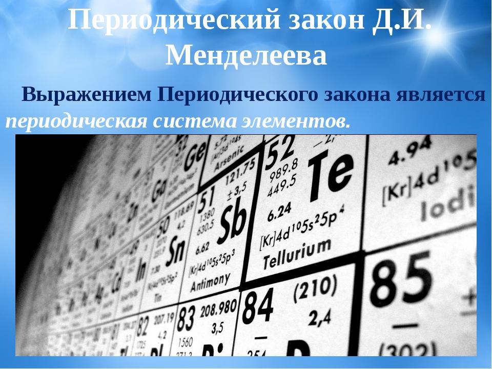 Выражением Периодического закона является периодическая система элементов. ...