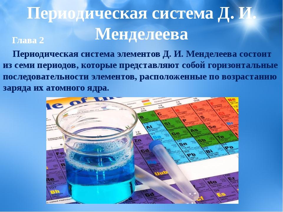 Глава 2 Периодическая система элементов Д. И. Менделеева состоит из семи пер...