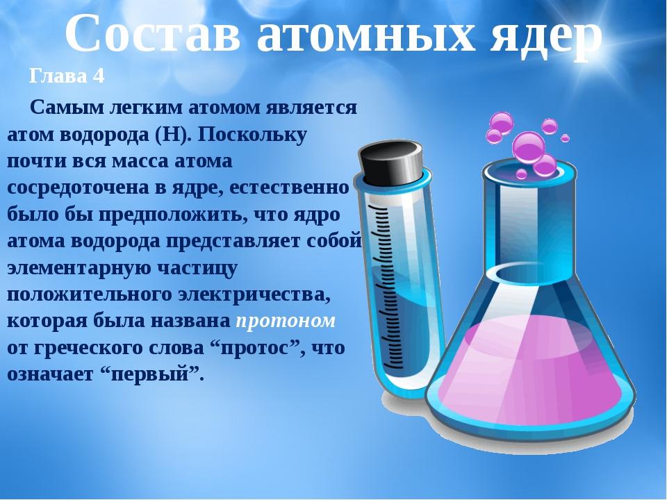 Глава 4 Самым легким атомом является атом водорода (Н). Поскольку почти вся...