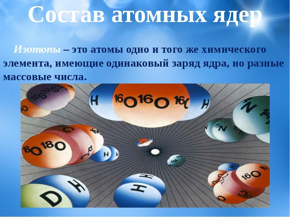 Изотопы – это атомы одно и того же химического элемента, имеющие одинаковый...