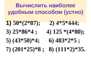Вычислить наиболее удобным способом (устно) 1) 50*(2*87); 2) 4*5*444; 3) 25*
