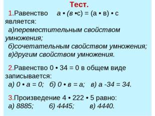 Тест. 1.Равенство а • (в •с) = (а • в) • с является: а)переместительным свой