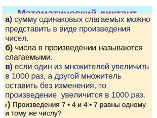 Математический диктант а) сумму одинаковых слагаемых можно представить в виде
