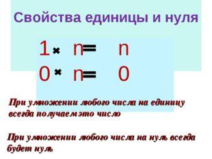 Свойства единицы и нуля 1 n n 0 n 0 При умножении любого числа на нуль всегд