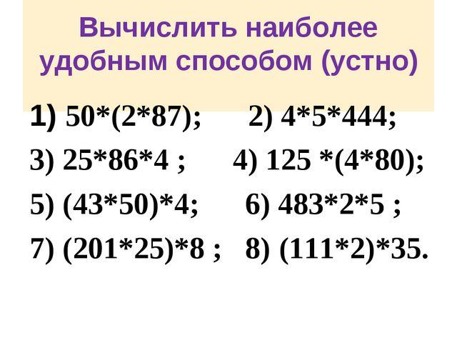 Вычислить наиболее удобным способом (устно) 1) 50*(2*87); 2) 4*5*444; 3) 25*...