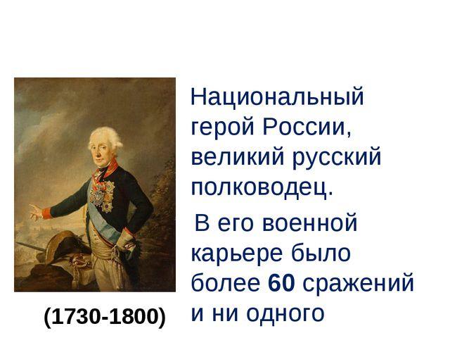 Алекса́ндр Васи́льевич Суво́ров Национальный герой России, великий русский п...