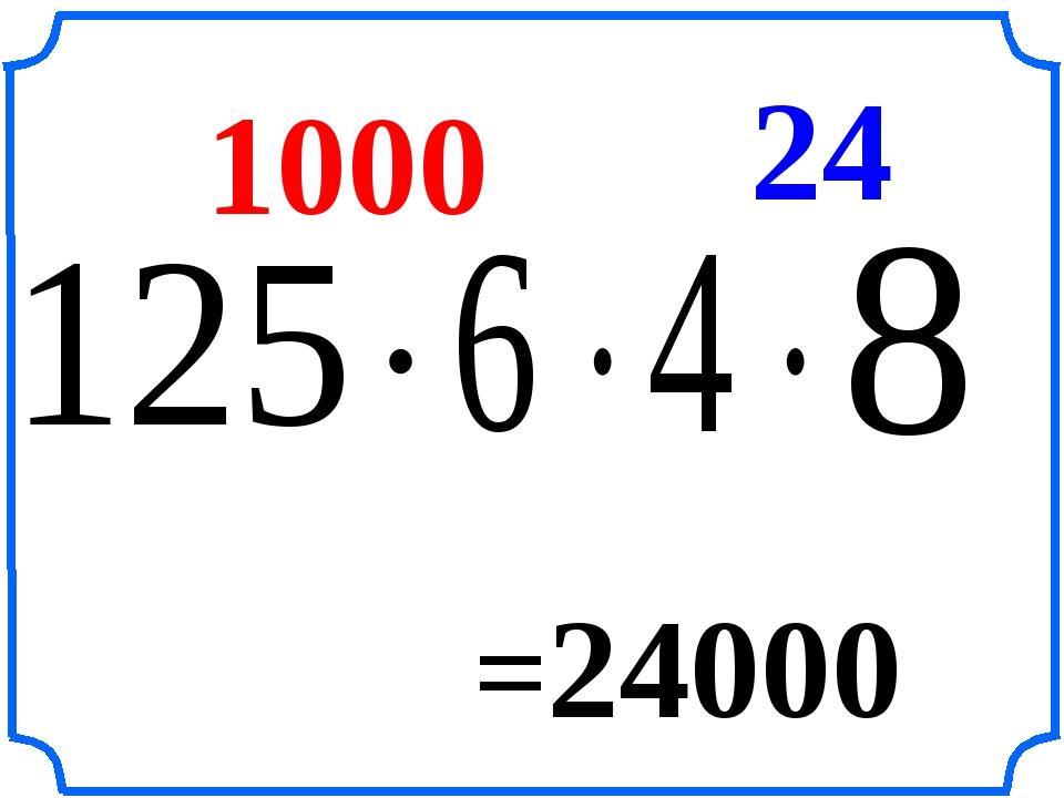 1000 24 =24000