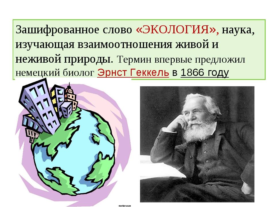 Зашифрованное слово «ЭКОЛОГИЯ», наука, изучающая взаимоотношения живой и нежи...