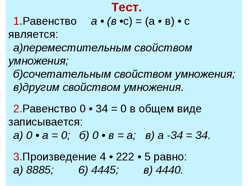Тест. 1.Равенство а • (в •с) = (а • в) • с является: а)переместительным свой...