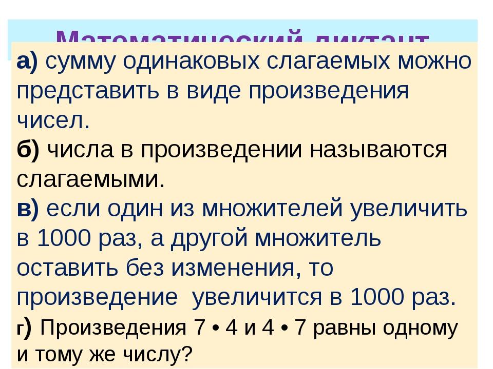 Математический диктант а) сумму одинаковых слагаемых можно представить в виде...