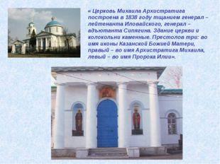 « Церковь Михаила Архистратига построена в 1838 году тщанием генерал – лейтен
