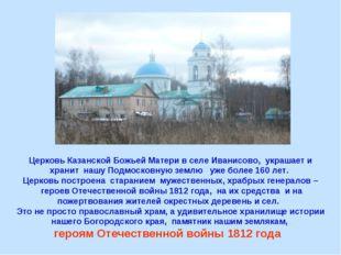 Церковь Казанской Божьей Матери в селе Иванисово, украшает и хранит нашу Подм