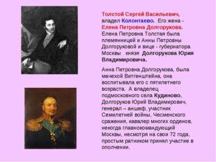 Толстой Сергей Васильевич, владел Колонтаево. Его жена - Елена Петровна Долго