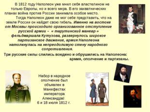 Набор в народное ополчение был объявлен в Манифестах императора АлександраI 6