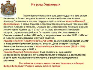 Из рода Ушаковых После Всеволожских в начале девятнадцатого века селом Иванис