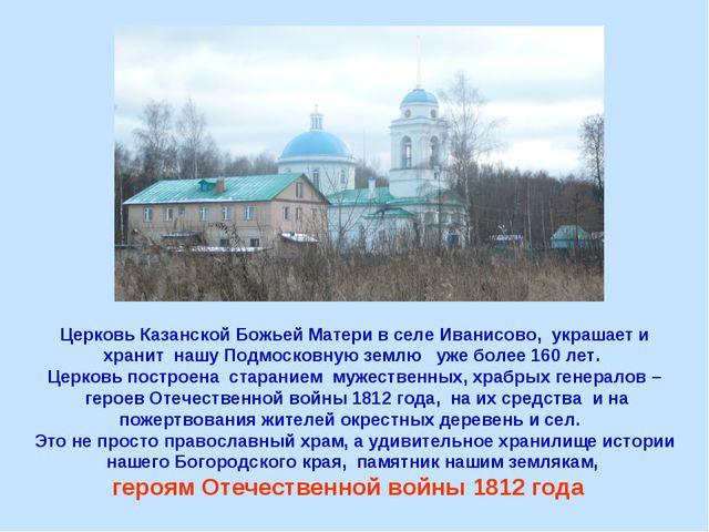Церковь Казанской Божьей Матери в селе Иванисово, украшает и хранит нашу Подм...