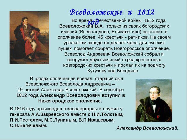 Во время Отечественной войны 1812 года Всеволожский В.А. только из своих бог...