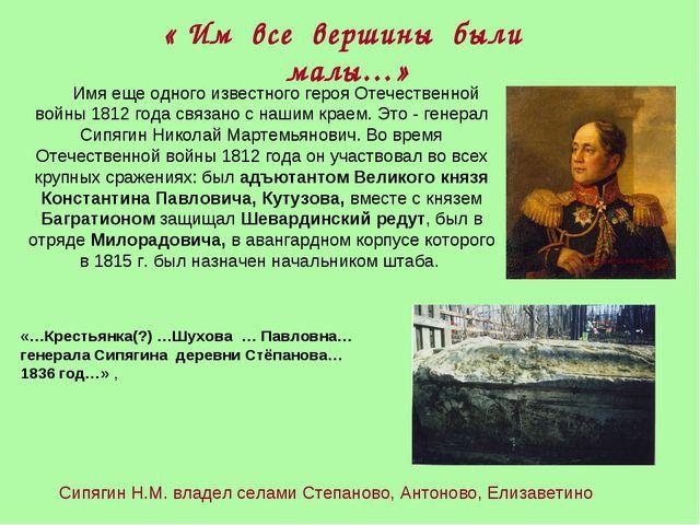 « Им все вершины были малы…» Имя еще одного известного героя Отечественной во...