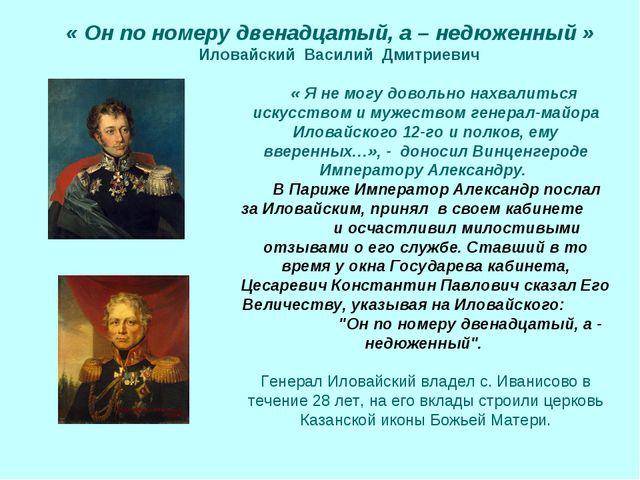« Он по номеру двенадцатый, а – недюженный » Иловайский Василий Дмитриевич «...