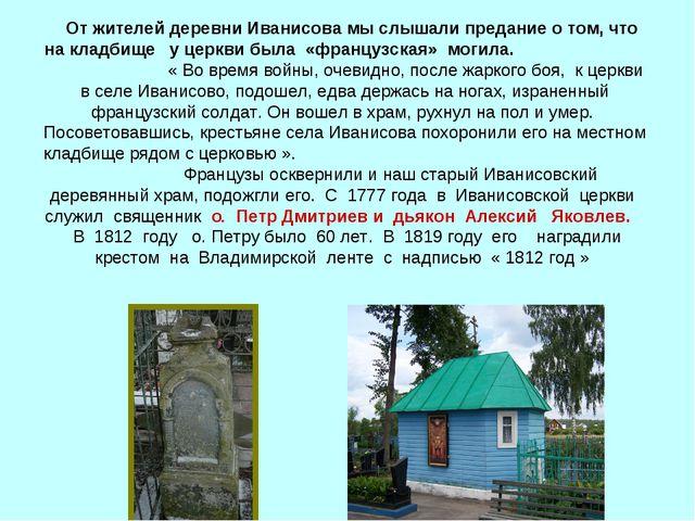 От жителей деревни Иванисова мы слышали предание о том, что на кладбище у це...