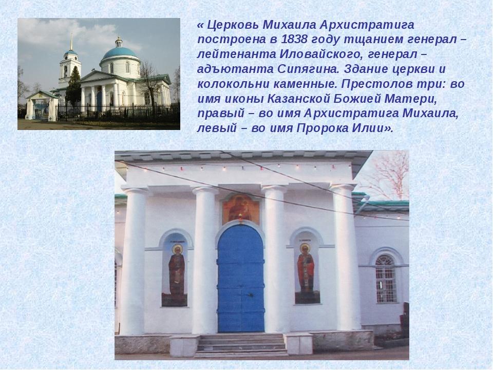 « Церковь Михаила Архистратига построена в 1838 году тщанием генерал – лейтен...