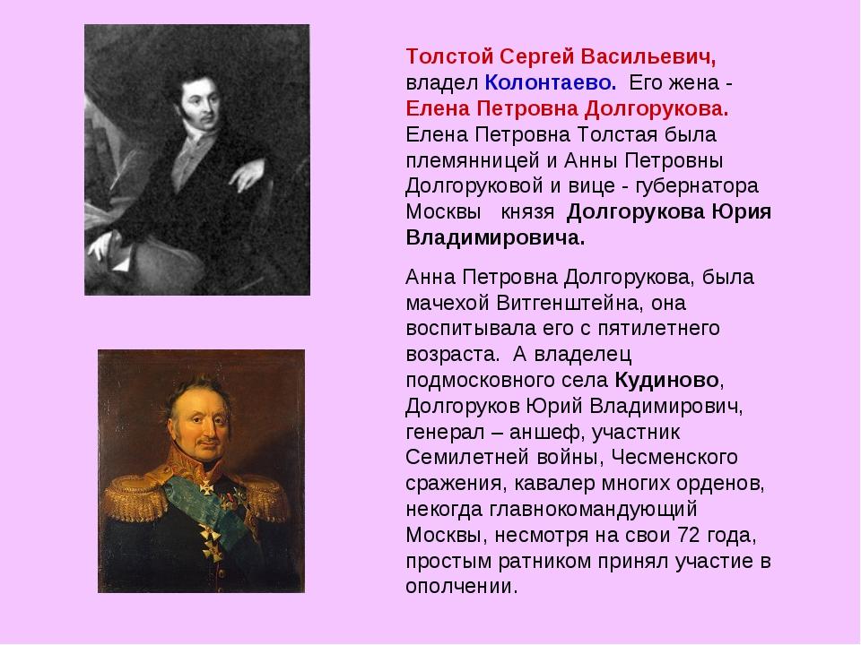 Толстой Сергей Васильевич, владел Колонтаево. Его жена - Елена Петровна Долго...