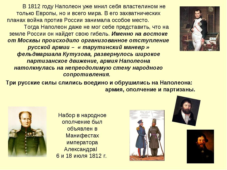 Набор в народное ополчение был объявлен в Манифестах императора АлександраI 6...