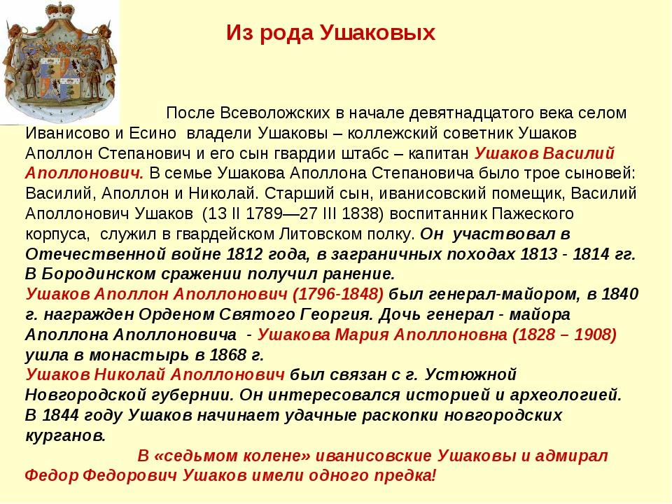 Из рода Ушаковых После Всеволожских в начале девятнадцатого века селом Иванис...